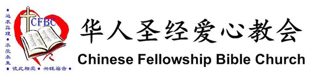 华人圣经爱心教会
